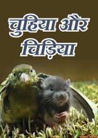 चुहिया और चिड़िया