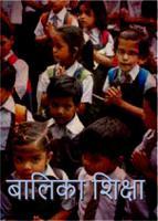 बालिका शिक्षा
