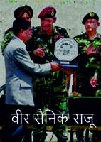वीर सैनिक राजू