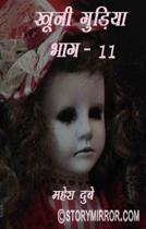 ख़ूनी गुड़िया भाग 11