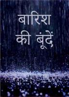 बारिश की बूंदें