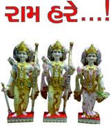 રામ હરે...!