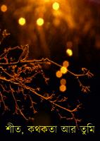 শীত, কথকতা আর তুমি