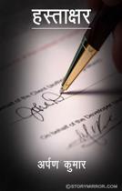 हस्ताक्षर