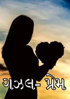 ગઝલ- પ્રેમ