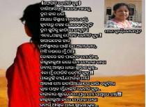 Meena Swain
