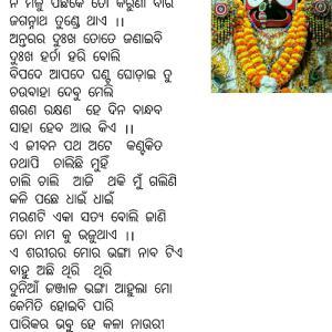Dhruba Behera