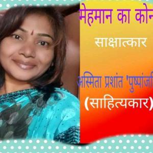 Asmita prashant Pushpanjali