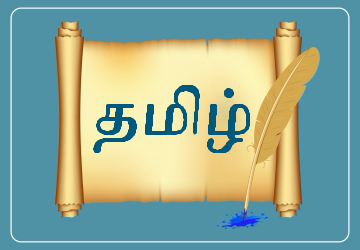 Read Tamil Stories and Poems Online