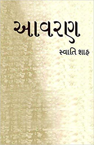 Aavaran (આવરણ)
