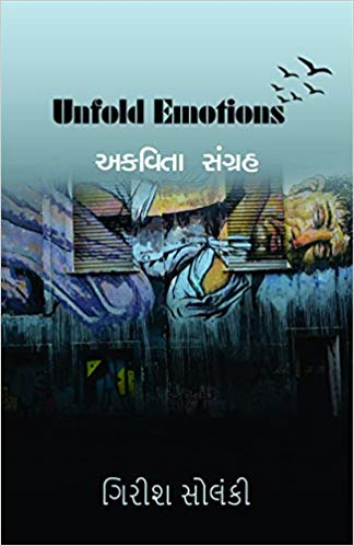 Unfold emotions (Gujarati)