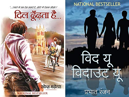 Combo of 2 Bestselling Hindi Romance Novels : With You Without You + Dil Dhoondhta Hai