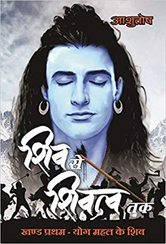 Shiva Se Shivatva Tak