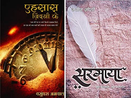 Combo of 2 Finest Hindi Poetry Books : Ehsaas Zindagi ke + Sarmaaya