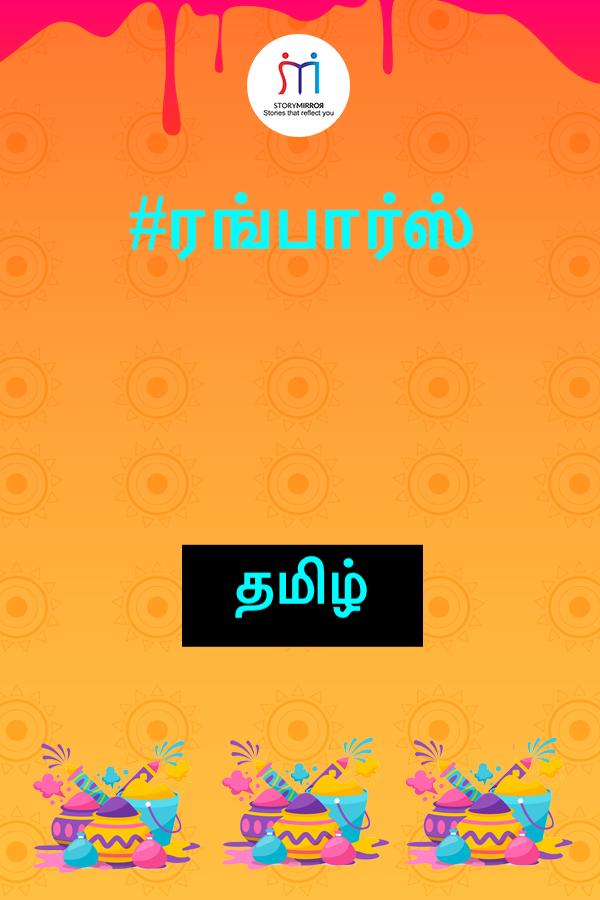RangBarse (Tamil)