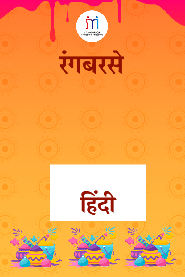 RangBarse (Hindi Story)