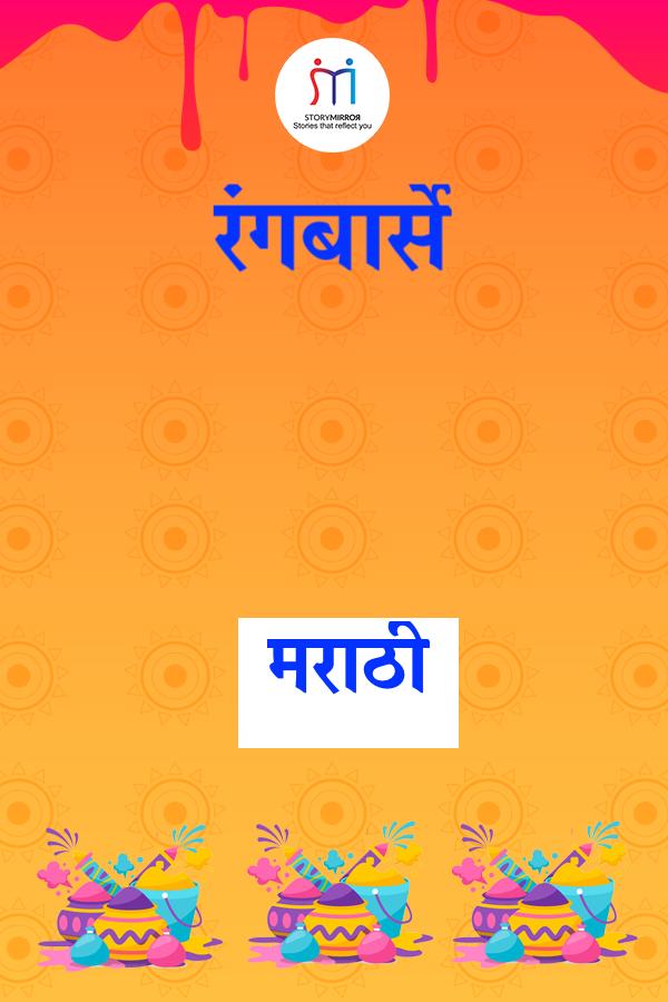 RangBarse (Marathi)