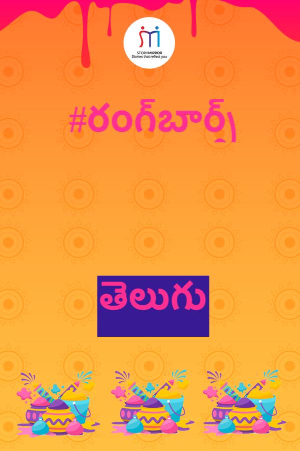 RangBarse (Telugu)