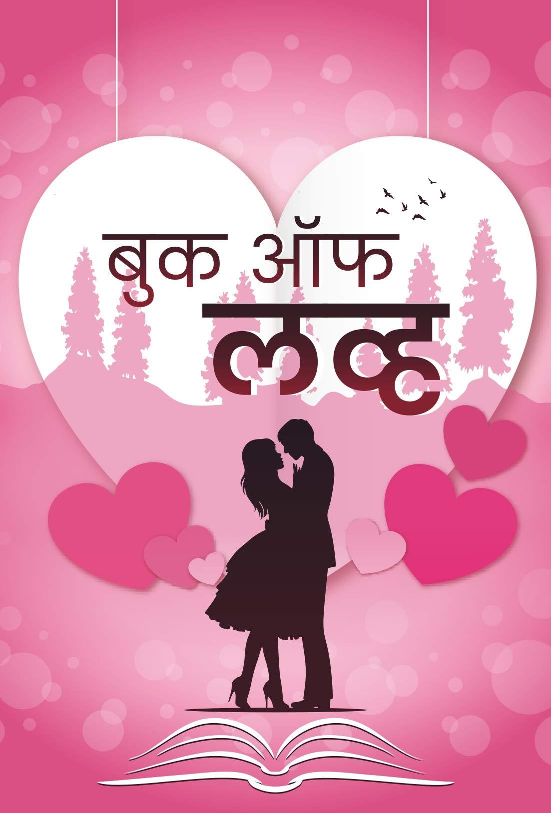 Marathi Fiction: Bestsellers