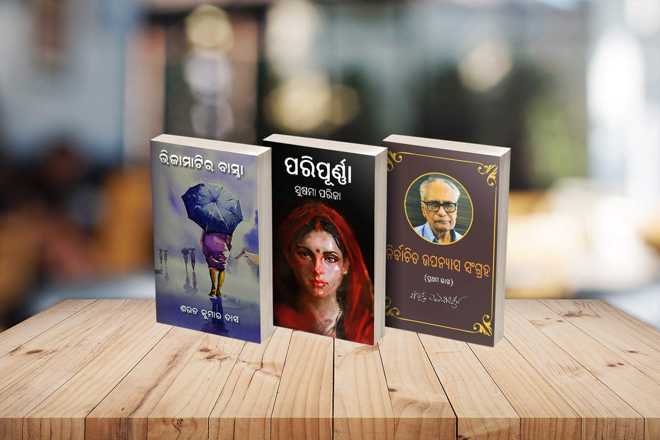 Bestsellers of Odia