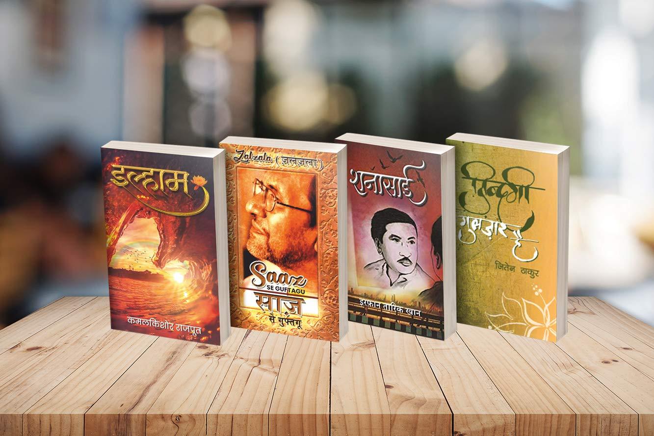 Best Ghazal Books Combo