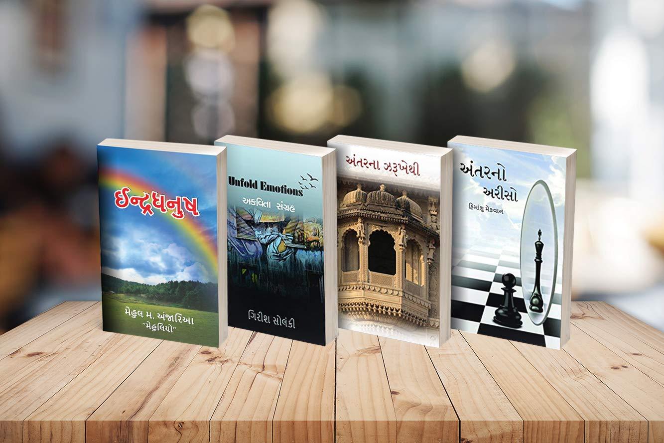 Combo of Best Poetry Books in Gujarati