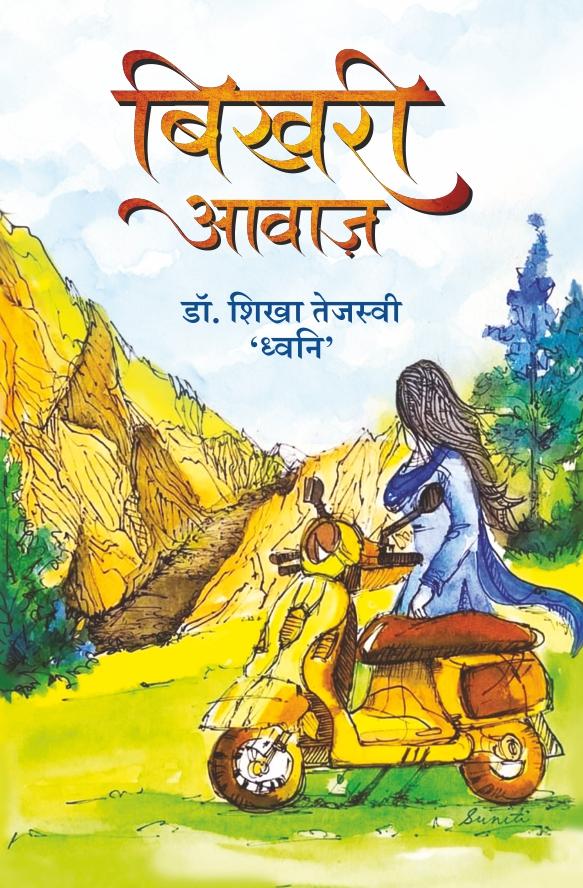 बिखरी आवाज़ (Bikhri Awaaz)
