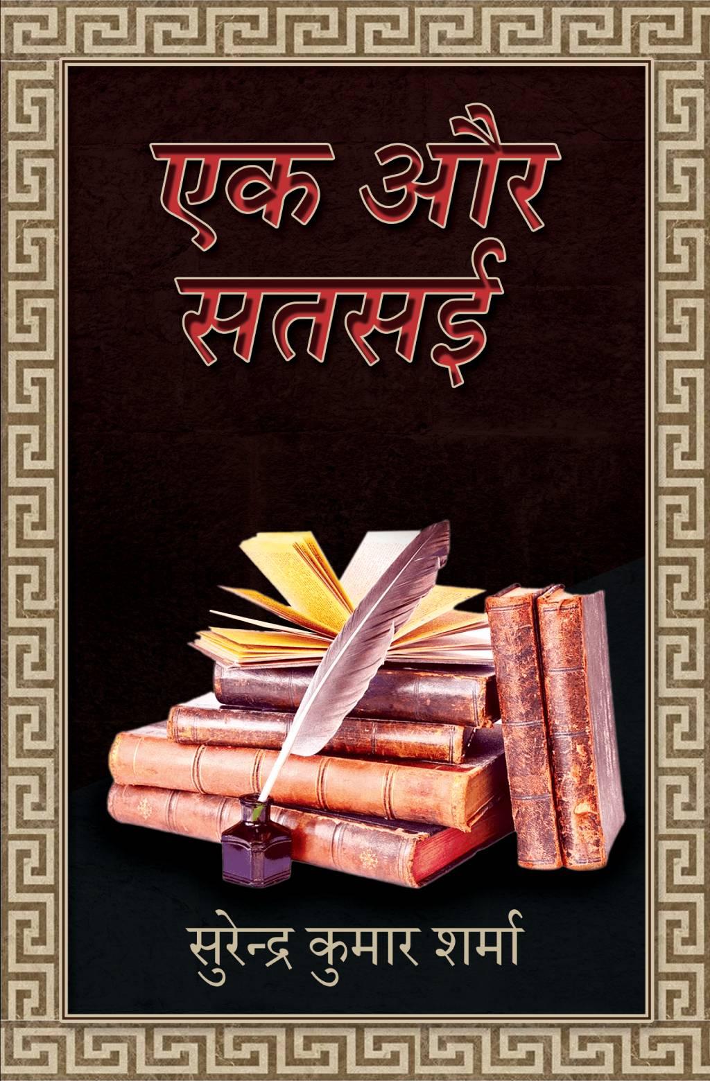 एक और सतसई (Ek Aur Satsai)