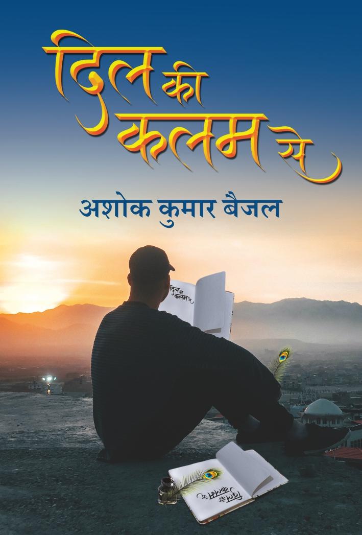 दिल की कलाम से (Dil Ki Kalam Se) (Pre-Lauch)