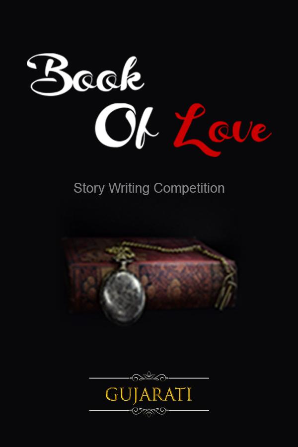 Book of Love: Gujarati