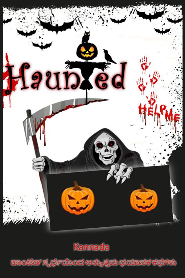 Haunted (Kannada)