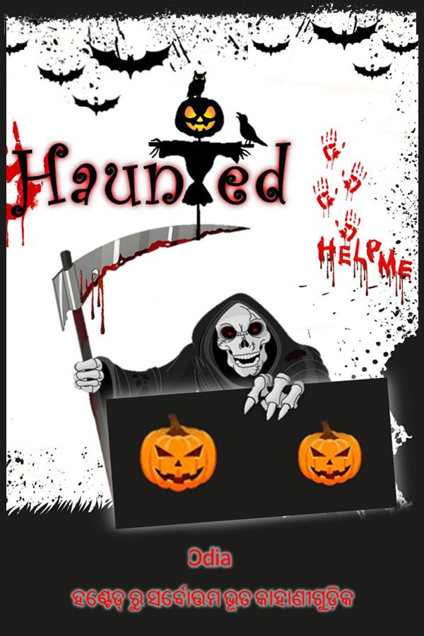 Haunted (Odia)
