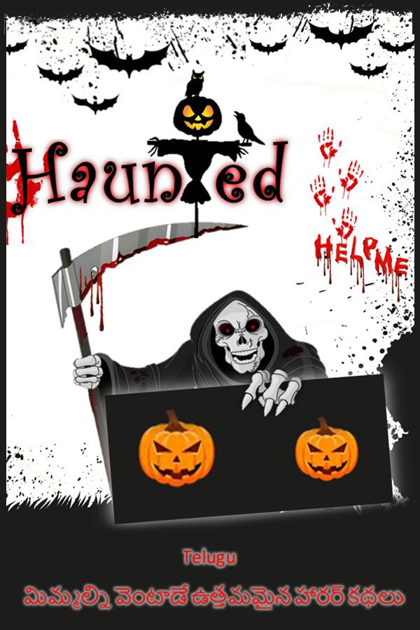 Haunted (Telugu)