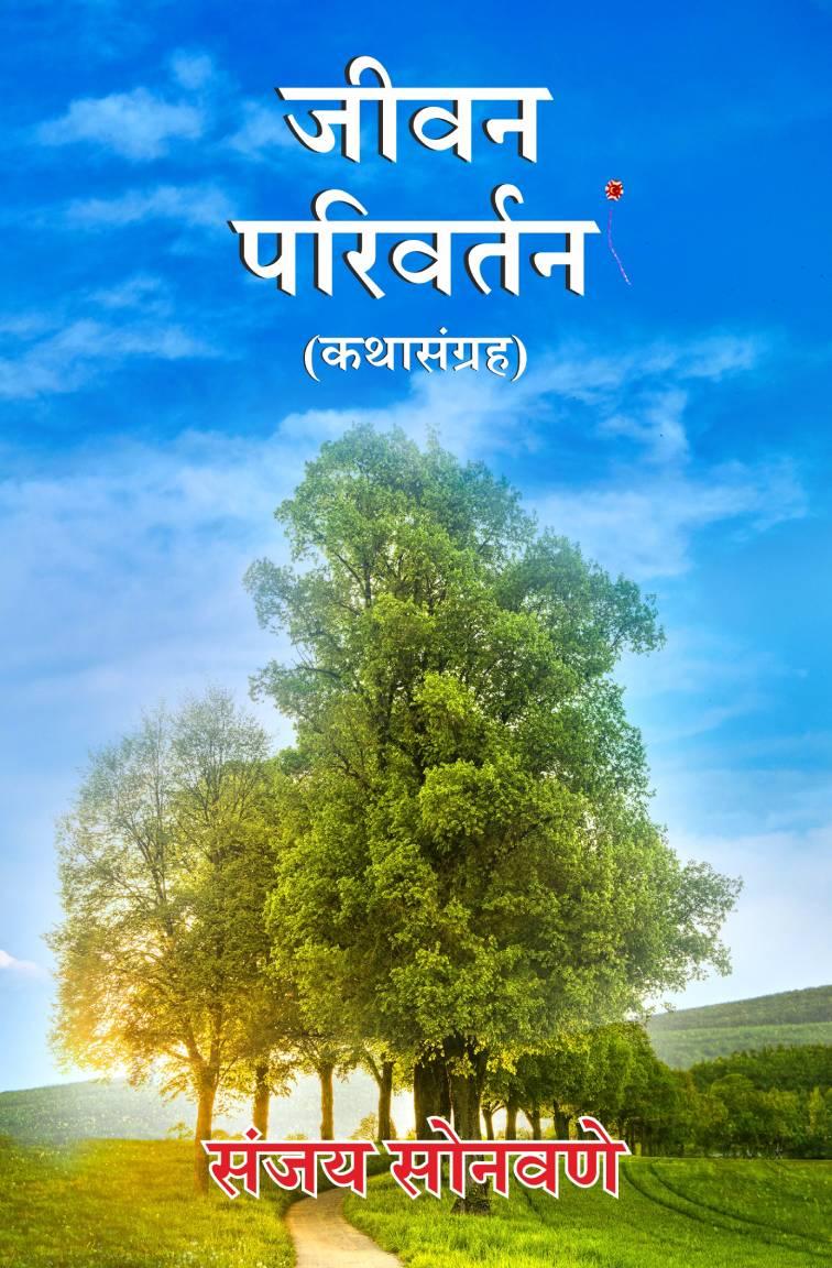 जीवन परिवर्तन-मराठी कथासंग्रह (Jeevan Parivartan: Marathi Kathasangrah)