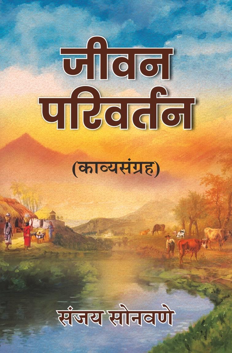 जीवन परिवर्तन-मराठी काव्यसंग्रह (Jeevan Parivartan: Marathi Kavyasangrah)