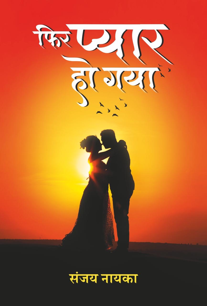 फिर प्यार हो गया (Fir Pyaar Ho Gaya) (Pre-launch)