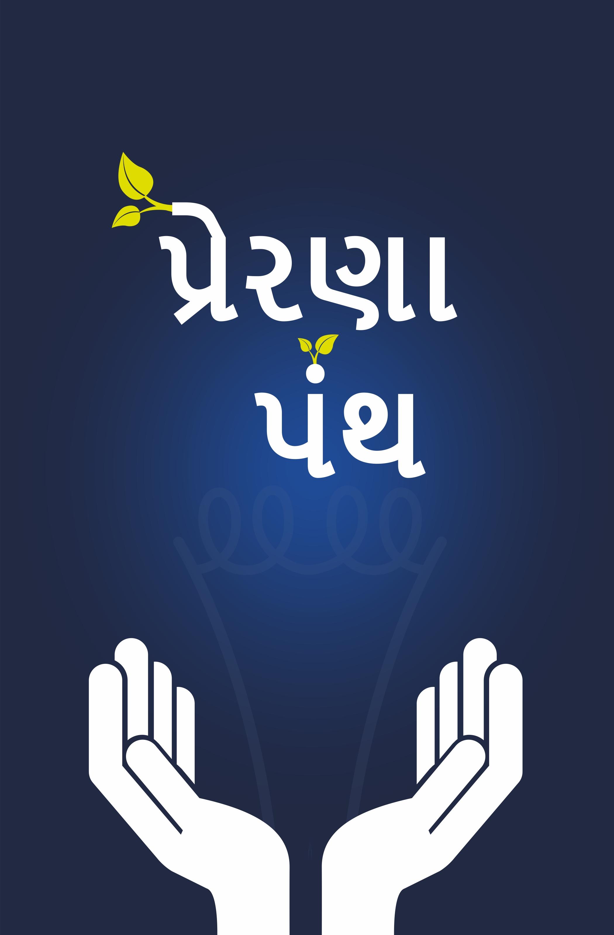 પ્રેરણા પંથ  ( Prerana Panth) (Gujarati)