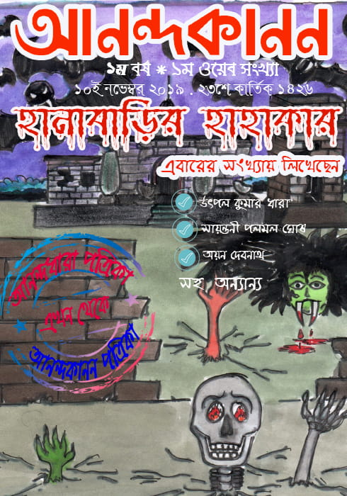 আনন্দকানন Issue 1