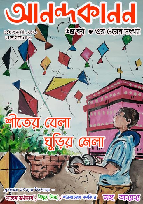 আনন্দকানন Issue 3