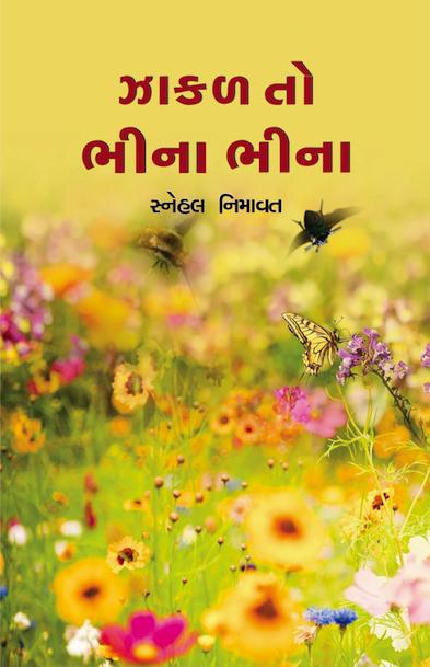 ઝાકળ તો ભીના ભીના (Zakal To Bhina Bhina)