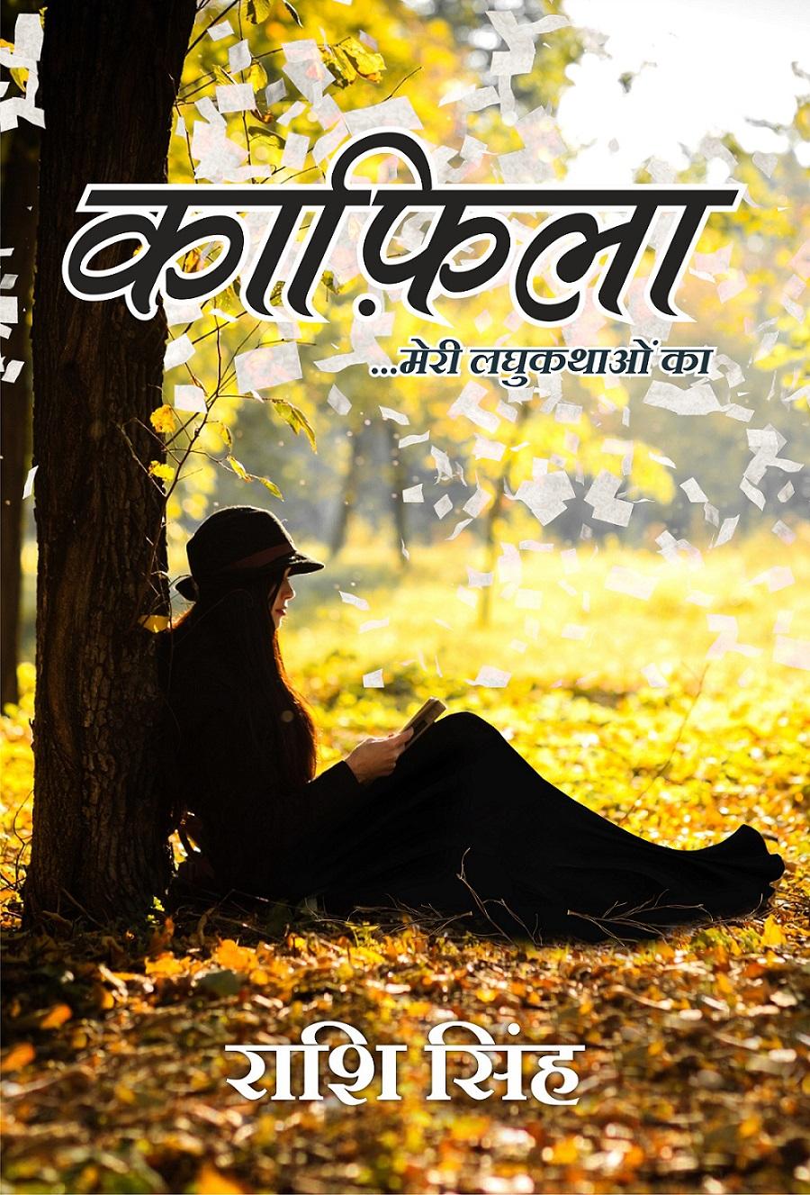 काफ़िला ... मेरी लघुकथाओं का (Kafila ... Meri Laghukathaon Ka)