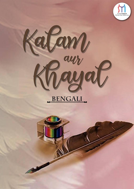 Kalam aur Khayal : Bengali