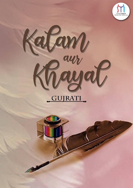 Kalam aur Khayal : Gujarati
