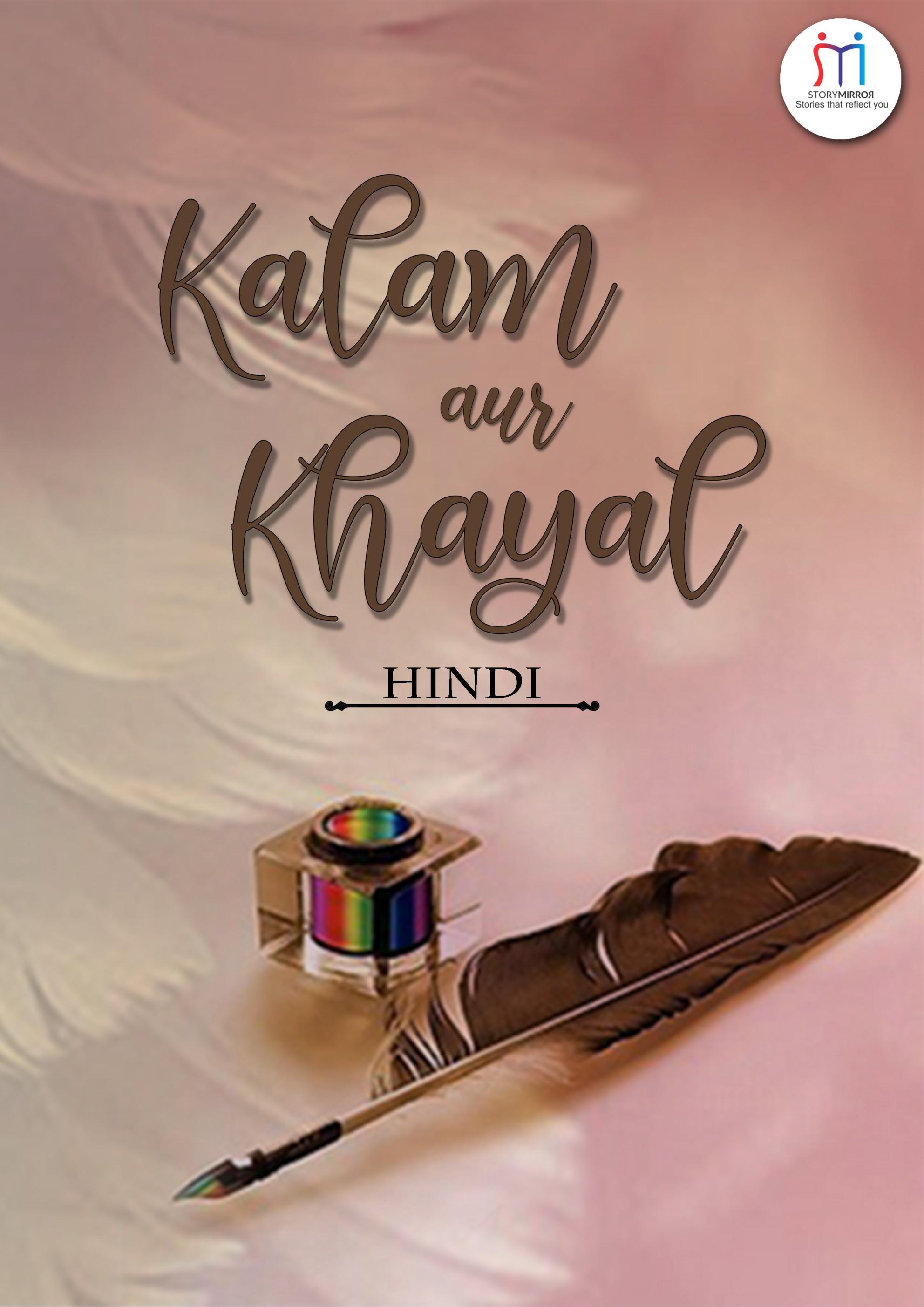कलम और खयाल (Hindi)
