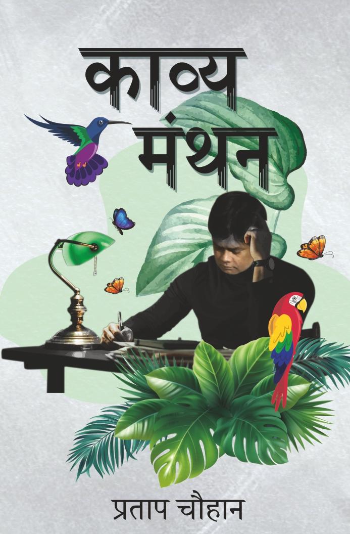 काव्य मंथन (Kavya Manthan)