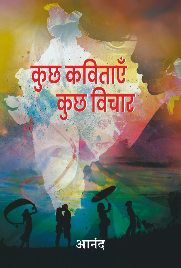 कुछ कविताएं कुछ विचार (Kuch Kavitayein Kuch Vichar) (Pre-launch)