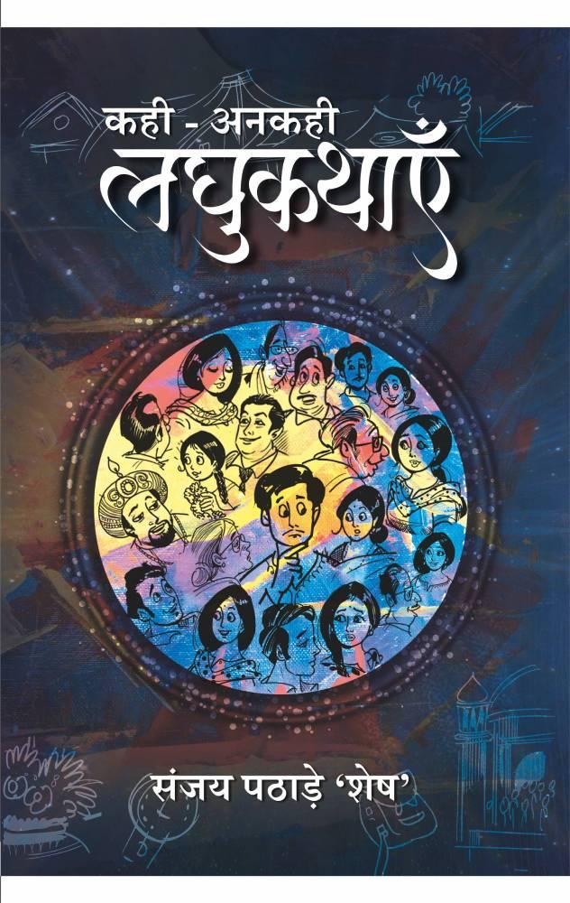 कही-अनकही लघुकथाएं (Kahi Ankahi Laghukathae)
