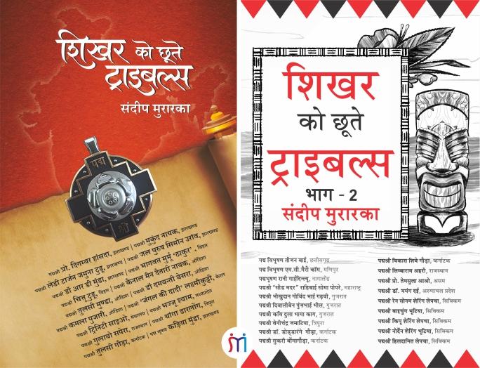 शिखर को छूते ट्राइबल्स 1& 2 (Shikhar Ko Choote Tribals combo)
