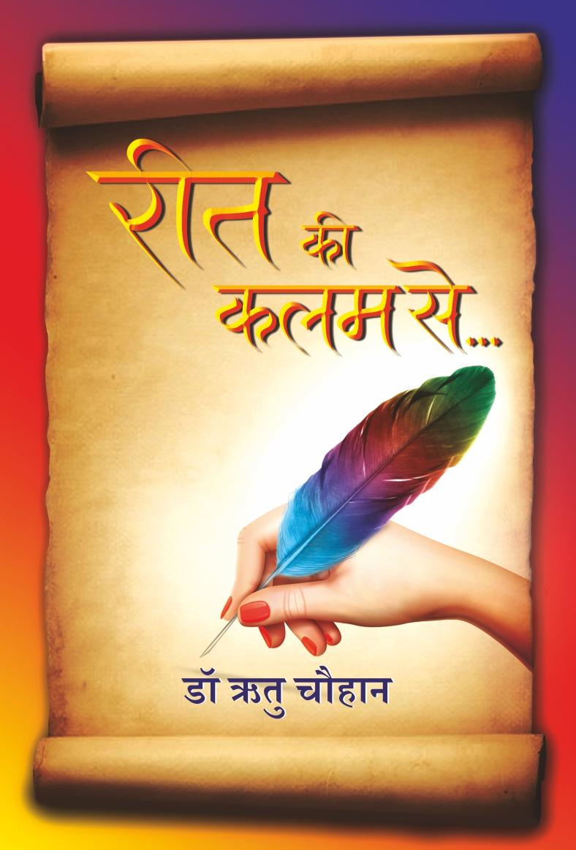 Reet Ki Kalam Se (Hindi)