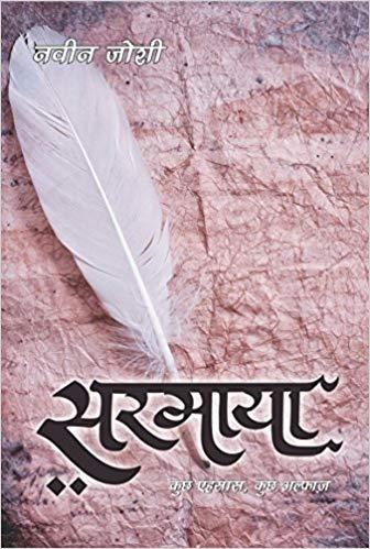 सरमाया (Sarmaaya)